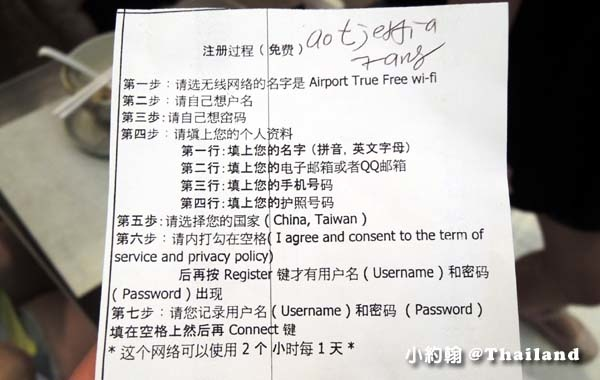如何使用泰國機場Free WiFi免費上網