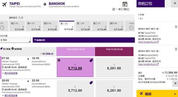 Thai Airways Taipei(TPE)Bangkok(BKK)票價.jpg