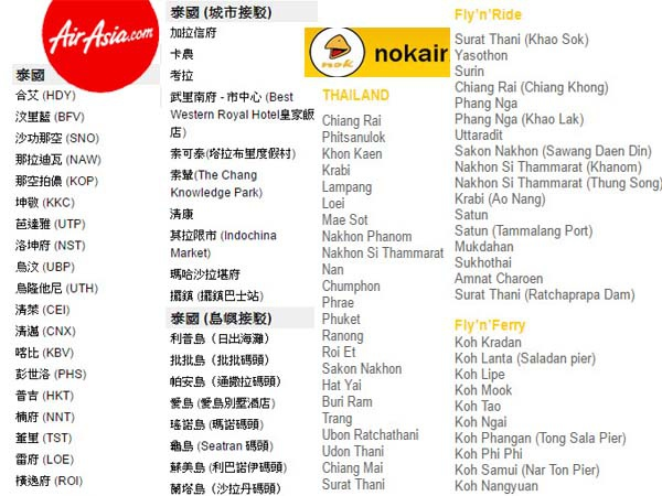 nokair鳥航、airasia泰國亞航-泰國航線