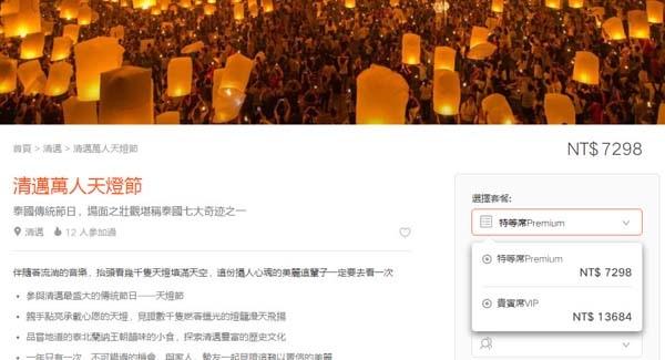 KLOOK清邁門票預購2016國際萬人天燈節.jpg
