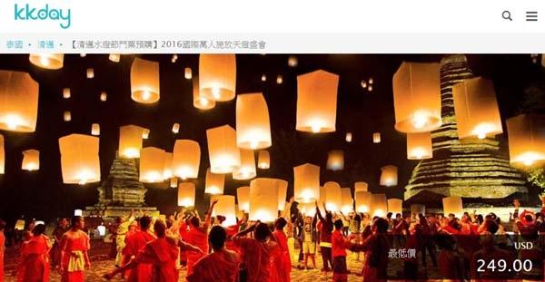 KKDAY清邁門票預購-2016國際萬人天燈節.jpg