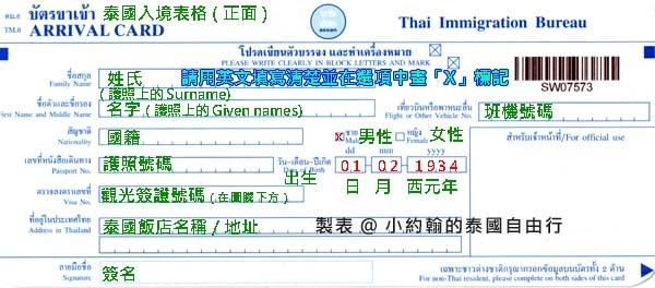 泰國入境表格(Thailand Arrival Card)
