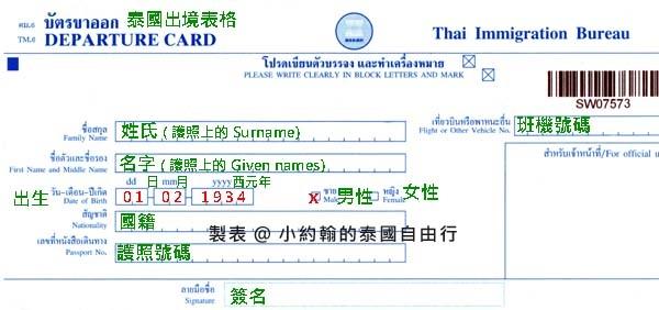 泰國出境表格(Thailand Departure Card)