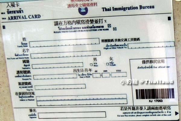 泰國入境表格(Thailand Arrival Card)1