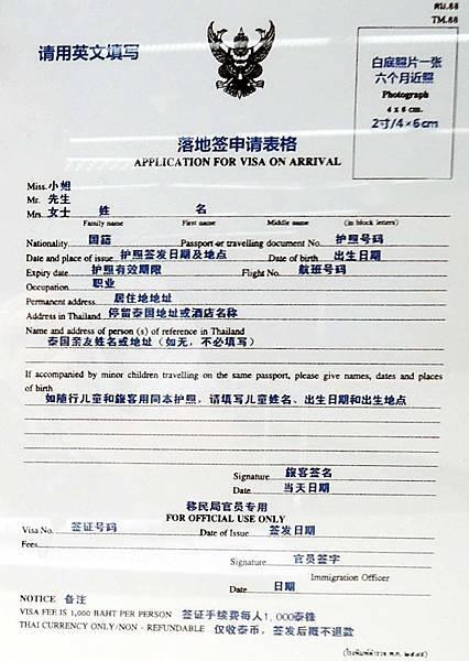泰國落地簽表格填寫教學範本