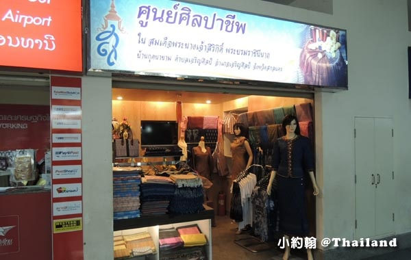 Udonthani Airport烏隆他尼國際機場泰國皇家商店.jpg