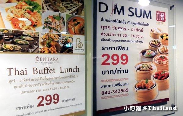 Centara Hotel & Convention Centre Udon Thani吃到飽.jpg