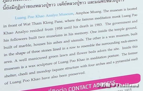 Luang Poo Khao Analyo Museum1.jpg