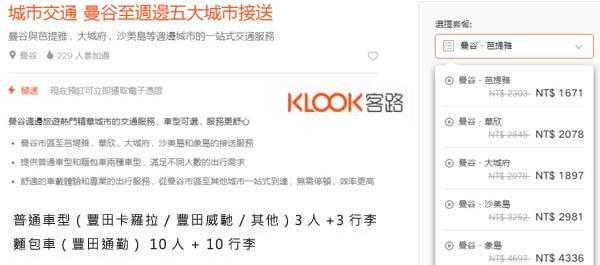 KLOOK曼谷與5大週邊城市接送服務