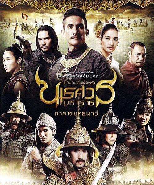 泰皇傳奇King Naresuan the Great納瑞宣國王.jpg