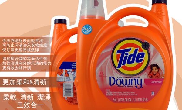 美國Tide超濃縮洗衣精Downy 柔軟配方