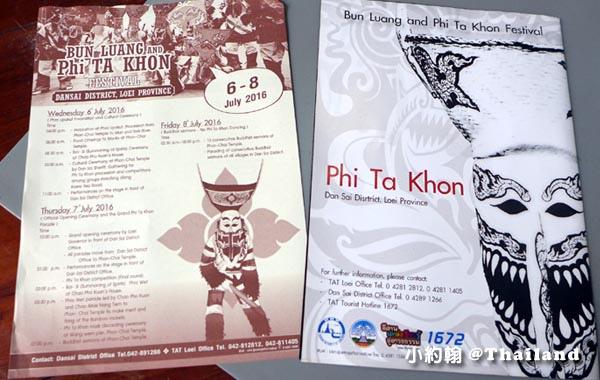 Ban Doen Phee Ta Khon Museum(Phi Ta Khon)0.jpg