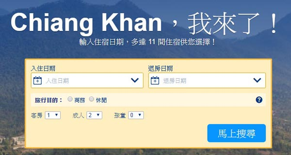 Chiang Khan找飯店住宿.jpg