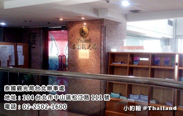 泰國觀光局台北辦事處
