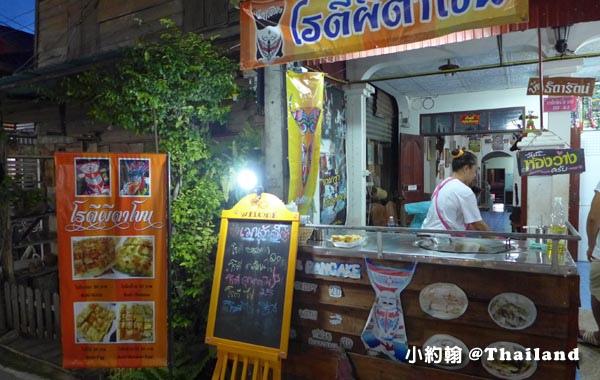 Chiang Khan清康老街夜市香蕉煎餅.jpg