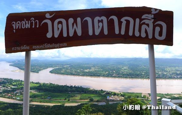 泰國廊開府Pha Tak skywalk 湄公河Mekong River.jpg