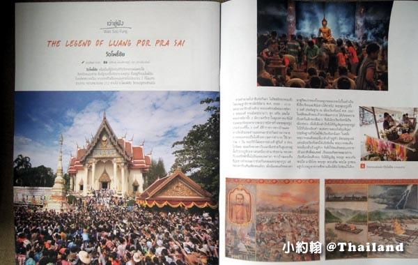 Wat Luang Por Pra Sai (Wat Po Chai) Nong Khai