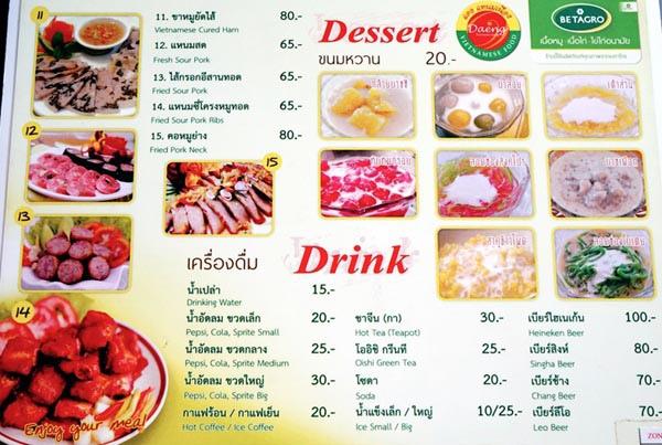 Daeng Namnuang Nong Khai menu2