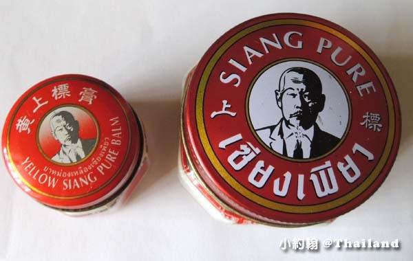 Siang pure上標的萬金油(白上標膏、黃上標膏)