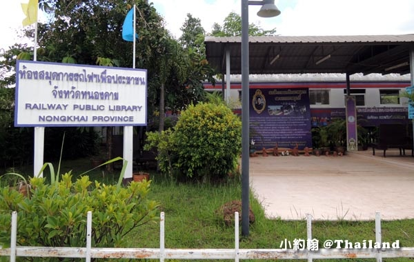 泰國廊開火車站圖書館Nong khai Railway Public Library1.jpg