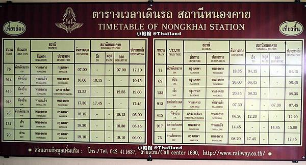 泰國廊開火車站Nong khai Train Station time table.jpg