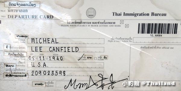 Nong Khai Immigration廊開火車站泰國出境卡.jpg