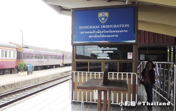 Nong Khai Immigration廊開火車站出境2.jpg