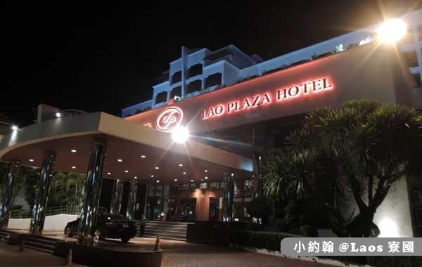 Lao Plaza Hotel寮國廣場飯店3.jpg
