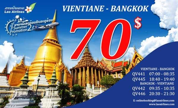 寮國航空Lao Airlines飛曼谷促銷