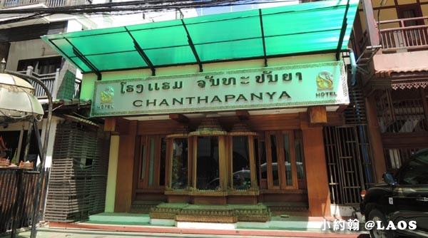 寮國飯店Chanthapanya Hotel