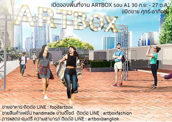Artboxthailand Chatuchak