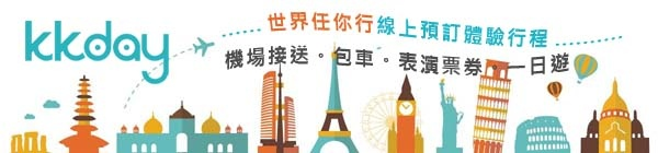 kkday中文線上預訂接駁、一日遊迷你團、表演票券