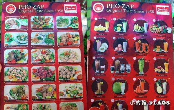 寮國永珍美食Pho Zap越南牛肉河粉店menu.jpg