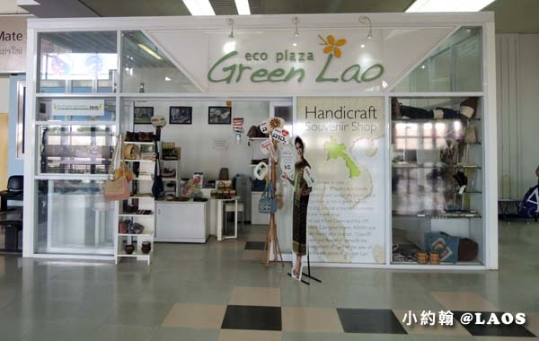 Green Lao eco plaza Wattay International Airport.jpg