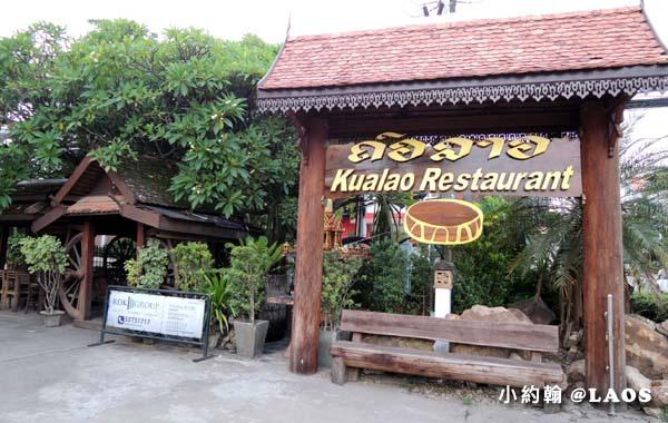 Kualao Restaurant Laos Vientiane2.jpg