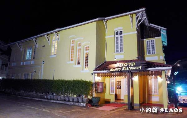 Kualao Restaurant Laos Vientiane1.jpg