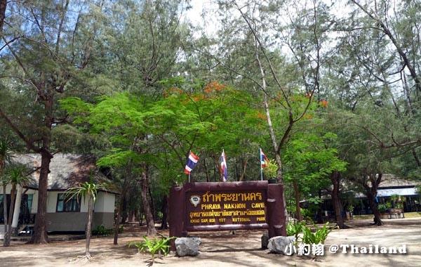 Phraya Nakhon Cave.jpg