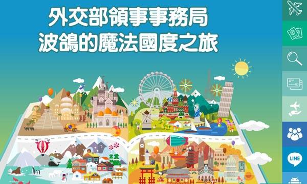 出國登錄- 台灣外交部領事事務局1.jpg