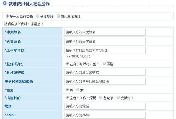 出國登錄- 台灣外交部領事事務局.jpg