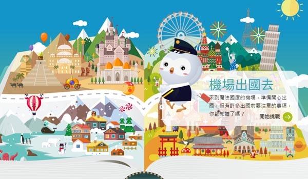 波鴿的魔法國度之旅外交部領事事務局活動網