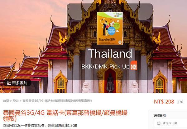 泰國AIS曼谷3G4G電話卡(素萬那普機場廊曼機場領取)