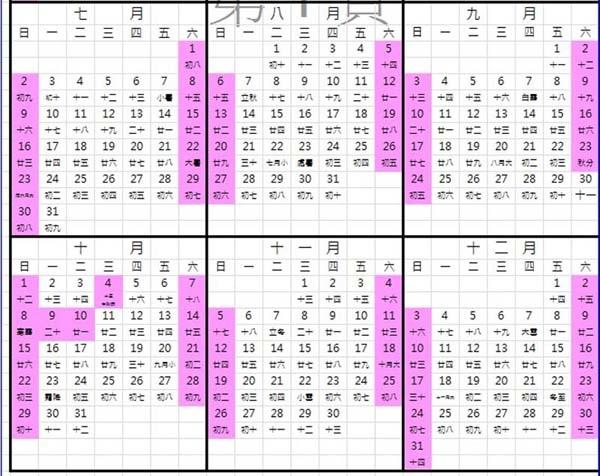 2017年(106年)台灣人事行事曆下半年