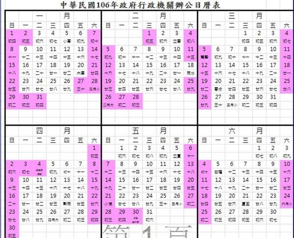 2017年(106年)台灣人事行事曆上半年