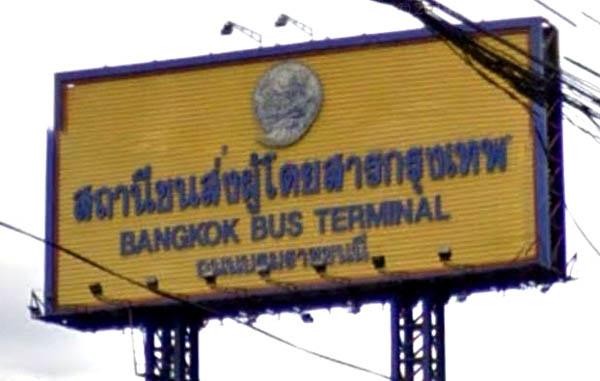 New Southern Bus Terminal (Sai Dai Mai) 曼谷南巴士站.jpg