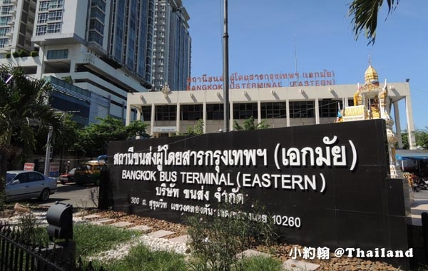 曼谷東巴士站Eastern(Ekamai)Bus Terminal.jpg