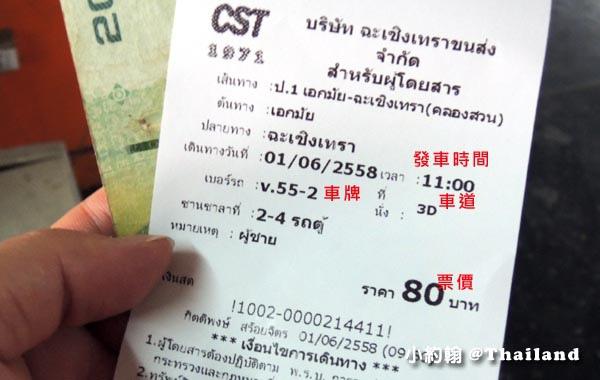 曼谷東巴士站Eastern(Ekamai)Bus車票.jpg