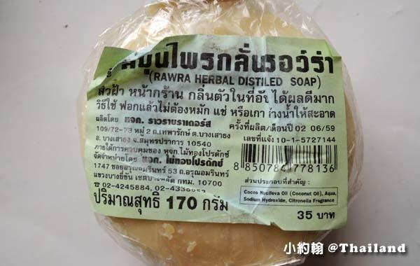 泰國Rawara阿公皂香茅樟腦皂肥皂.jpg