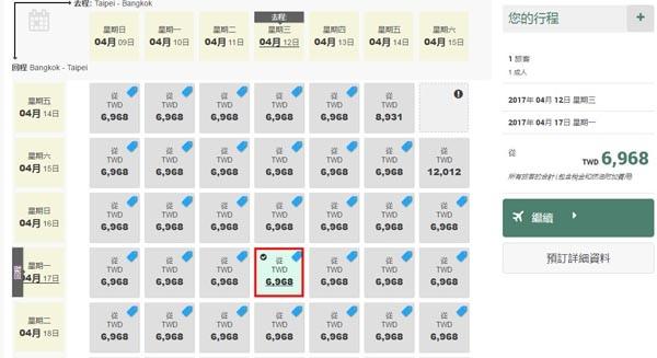 長榮航空(EVA Airways)2017年台北曼谷來回機票促銷