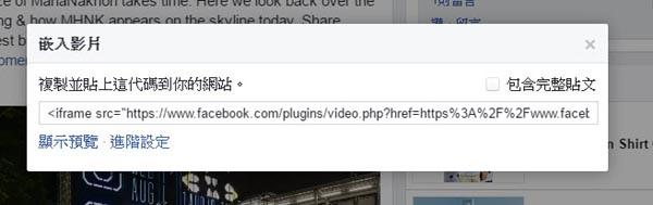 如何將Facebook影片嵌入教學2.jpg