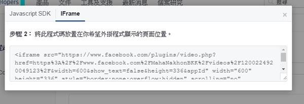 如何將Facebook影片嵌入教學4.jpg